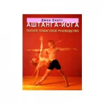 Ashtanga Yoga The Definitive Step by Step Guide to Dynamic Yoga by John C. Scott 150x150 Библиотека