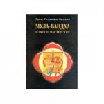 Мула-Бандха. Ключ к мастерству, Сатьянанда Свами Сарасвати