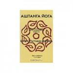 ashtanga yoga biblioteka 150x150